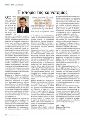 Page 28 of Άρθρο: Η ιστορία της καινοτομίας