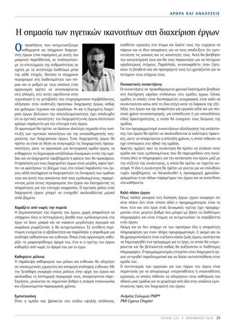 Page 29 of Άρθρο: Η σημασία των ηγετικών ικανοτήτων στη διαχείριση έργων