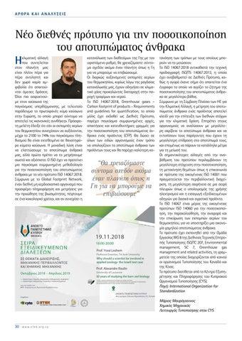 Page 30 of Άρθρο: Νέο διεθνές πρότυπο για την ποσοτικοποίηση του αποτυπώματος άνθρακα