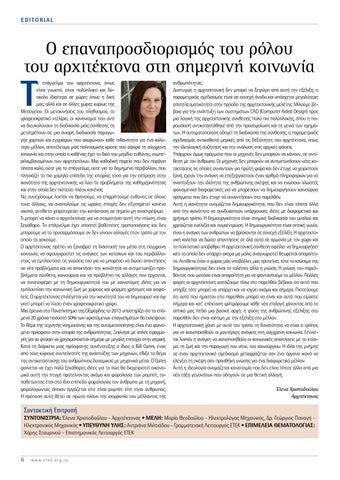 Page 6 of Άρθρο: Ο επαναπροσδιορισμός του ρόλου του αρχιτέκτονα στη σημερινή κοινωνία
