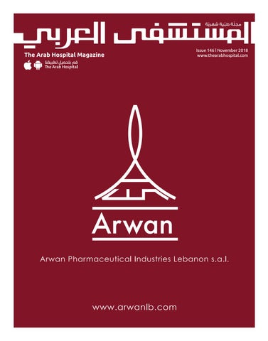 d7c317879 The Arab Hospital Magazine issue 146 by The Arab Hospital Magazine ...