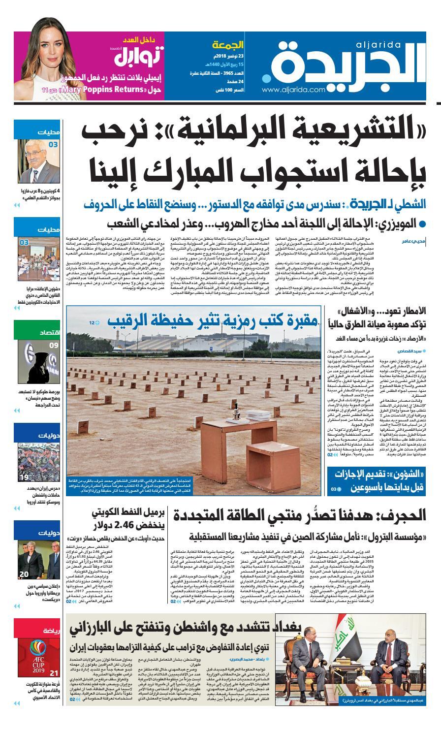 a61f0e0a4 عدد الجريدة الجمعة 23 نوفمبر 2018 by Aljarida Newspaper - issuu
