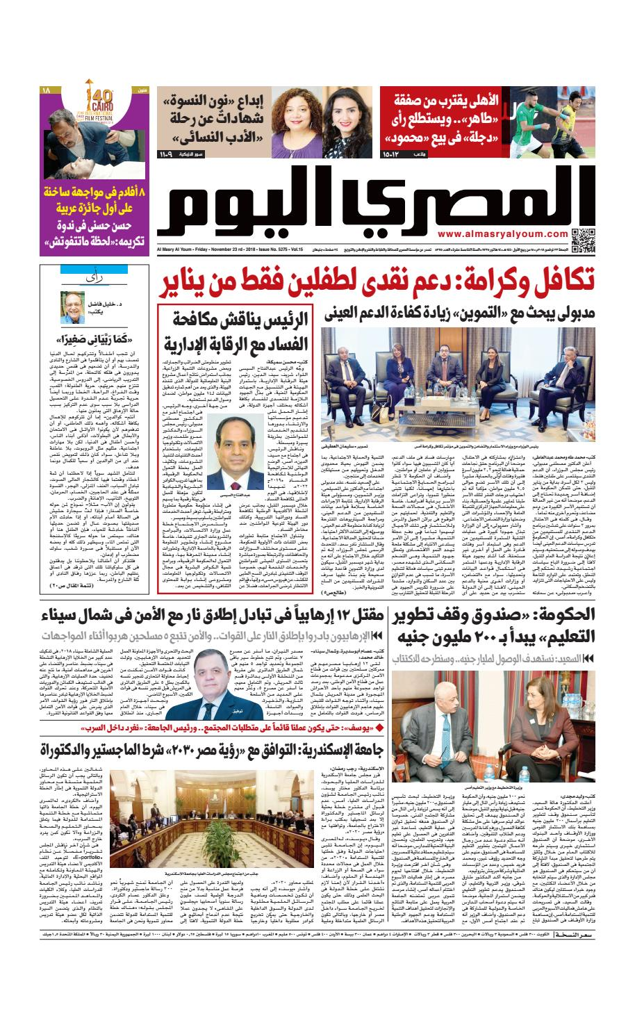 ec3e6c567 عدد الجمعة 23/11/2018 by Al Masry Media Corp - issuu