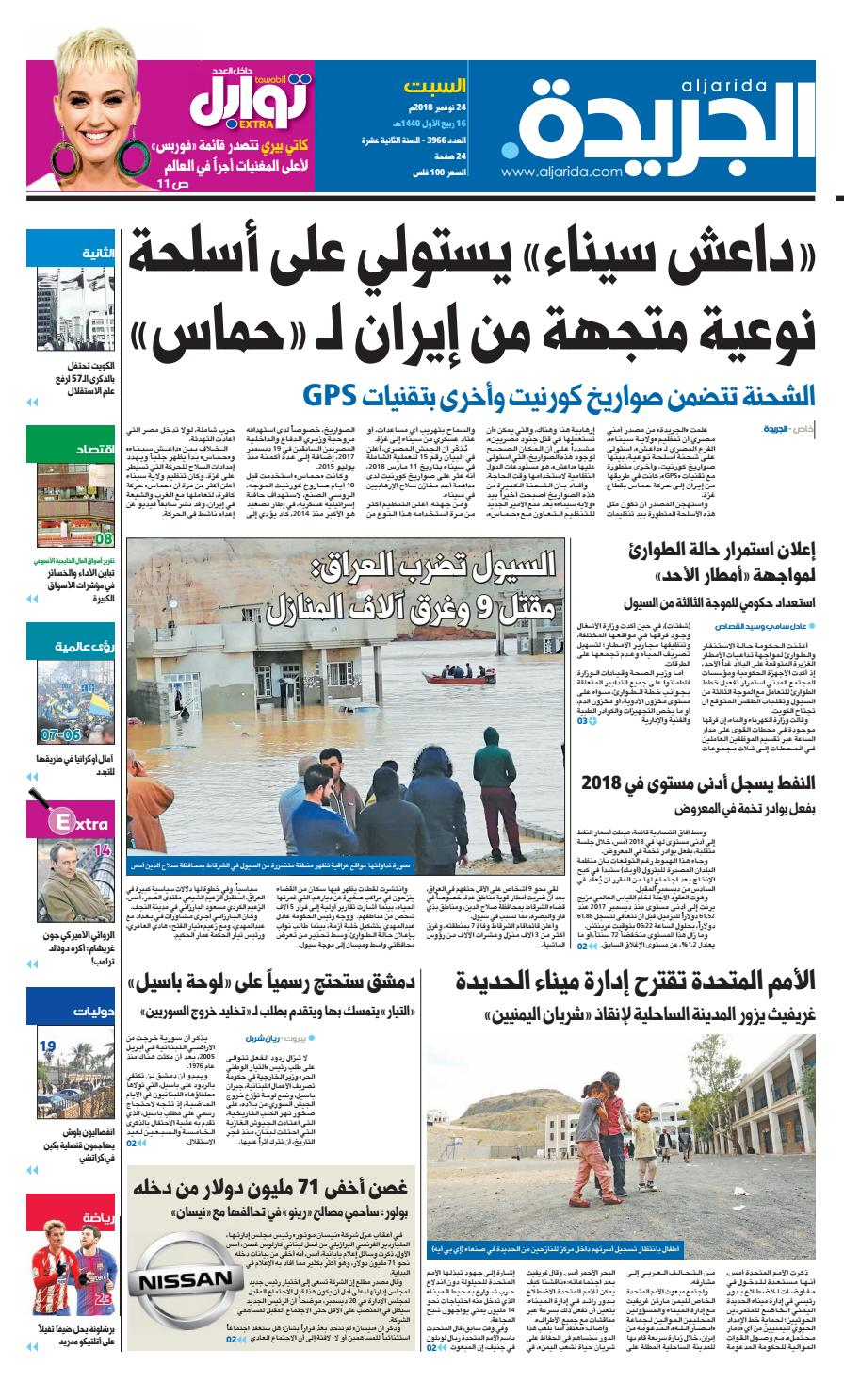 944e8845404a4 عدد الجريدة السبت 24 نوفمبر 2018 by Aljarida Newspaper - issuu