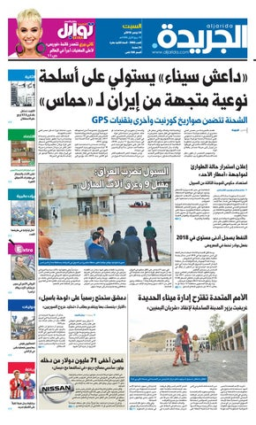 bf8101b69 عدد الجريدة السبت 24 نوفمبر 2018 by Aljarida Newspaper - issuu
