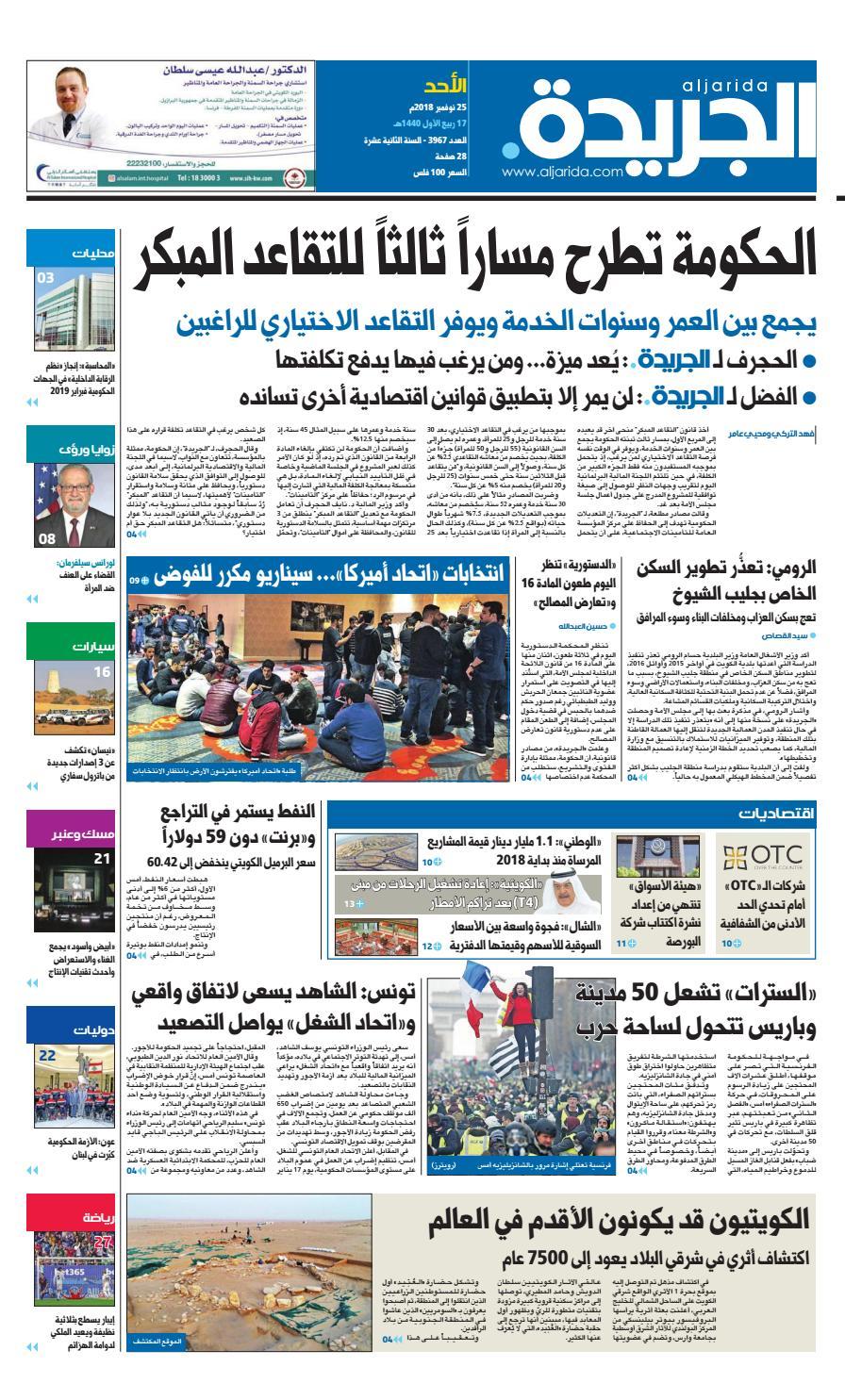 82fdbc361 عدد الجريدة الأحد 25 نوفمبر 2018 by Aljarida Newspaper - issuu