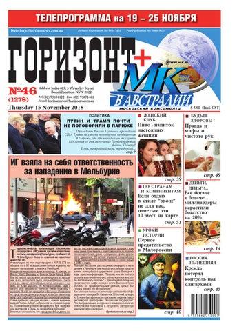 7ff03a36097b Горизонт № 46 by Horizon Media Group - issuu