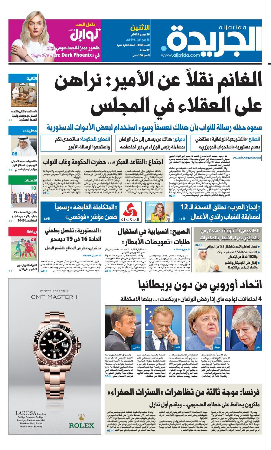 bba06e942 عدد الجريدة الأثنين 26 نوفمبر 2018 by Aljarida Newspaper - issuu