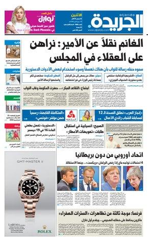 b6bae8a6e عدد الجريدة الأثنين 26 نوفمبر 2018 by Aljarida Newspaper - issuu