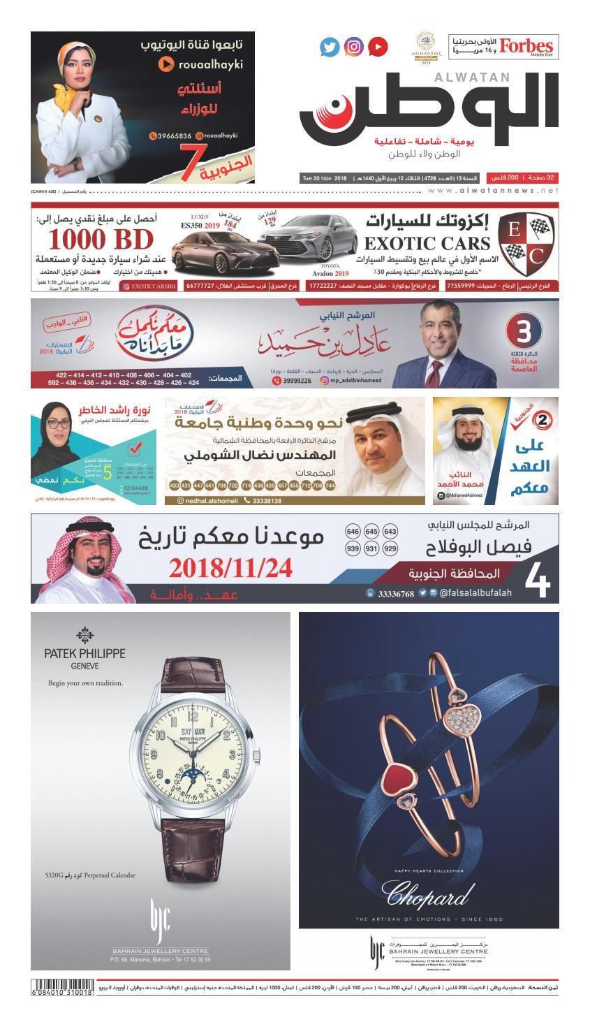 773c49291 Alwatan 20 NOV 2018 by Alwatan_BH - issuu