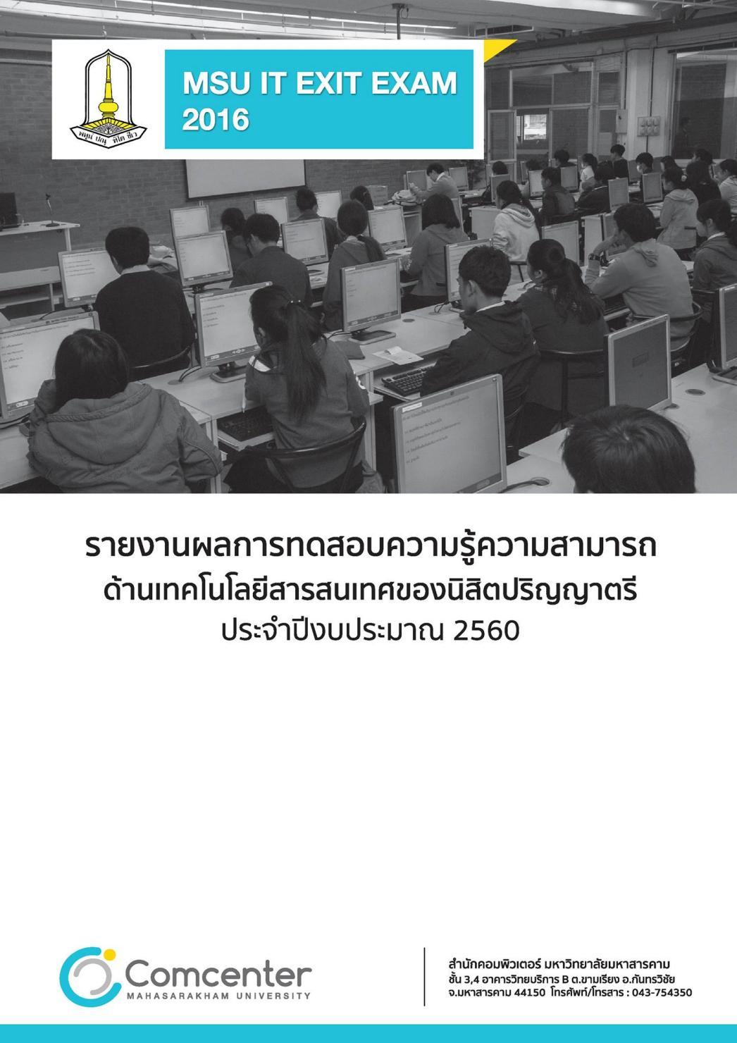 Annual Report MSU IT Exit Exam 2560 by ITPD MSU - issuu