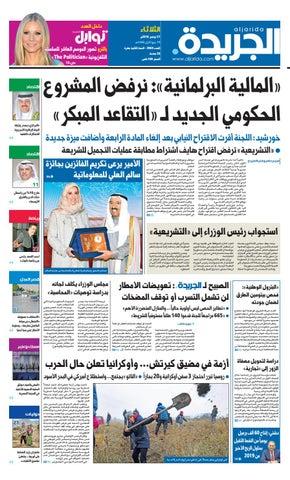 461199c34 عدد الجريدة الثلاثاء 27 نوفمبر 2018 by Aljarida Newspaper - issuu
