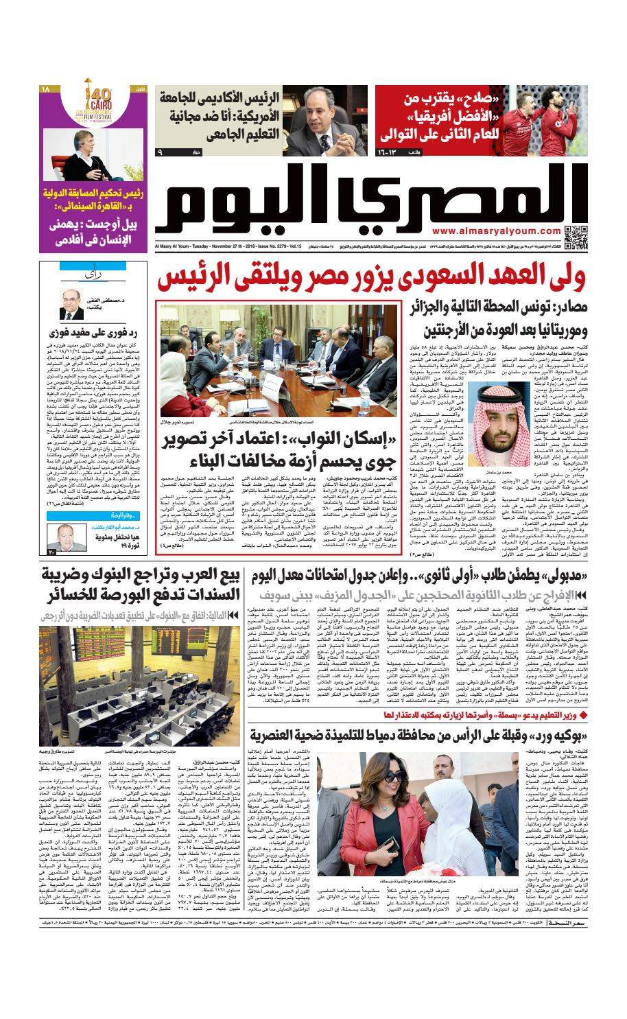 ef83f3029e821 عدد الثلاثاء 27-11-2018 by Al Masry Media Corp - issuu