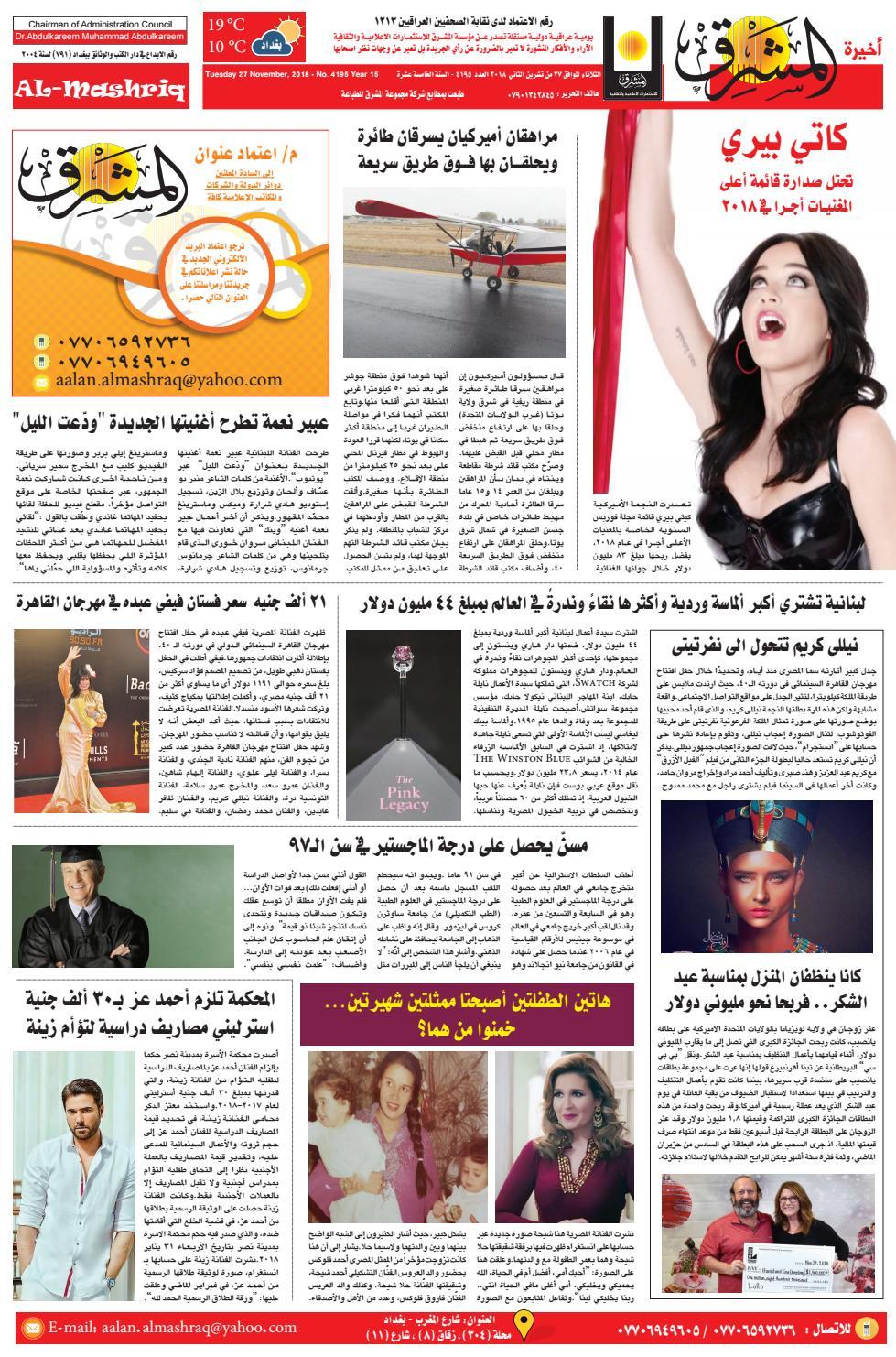 4195 Almashriqnews By Al Mashriq Newspaper Issuu