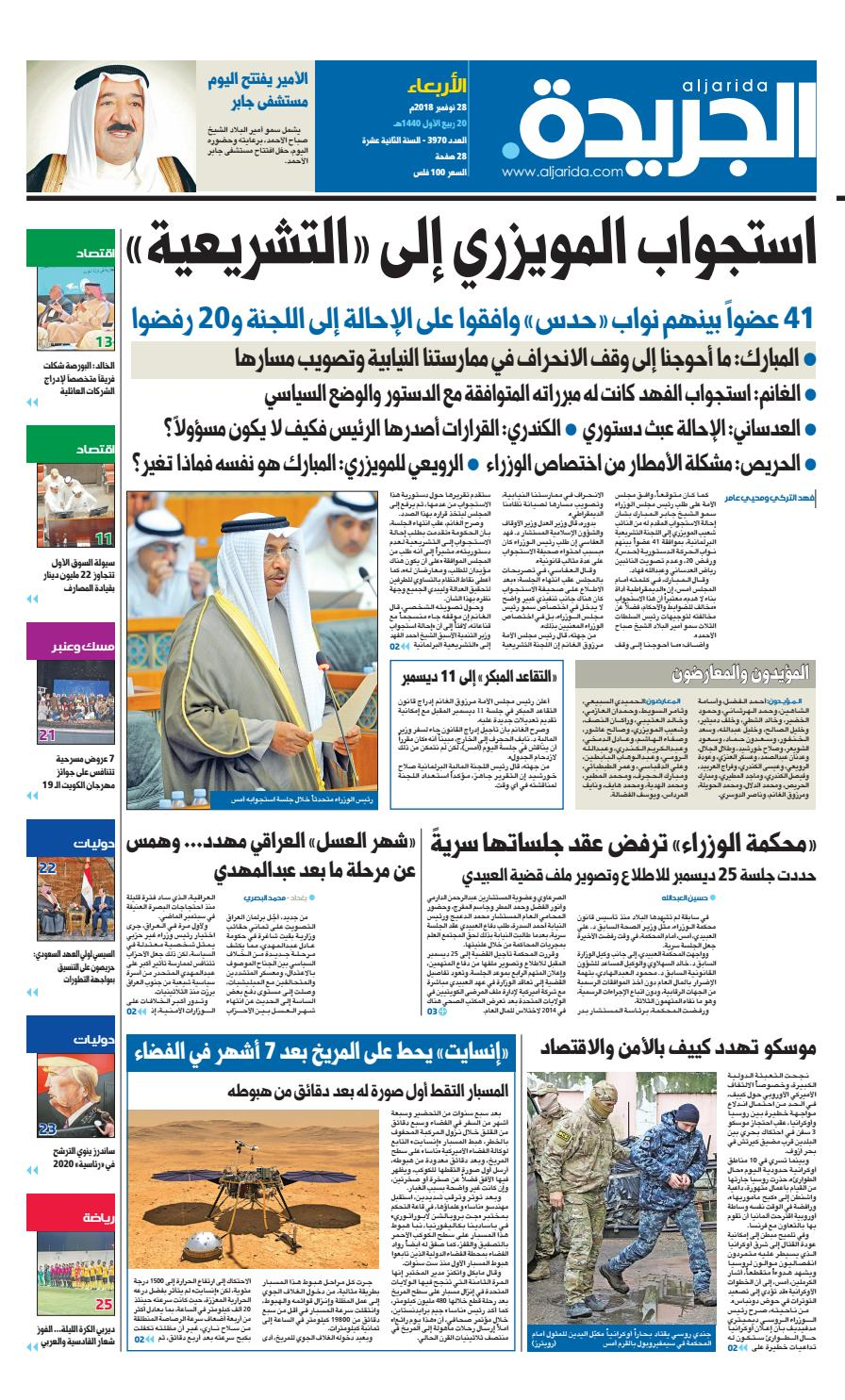 5a6ea4e87 عدد الجريدة الأربعاء 28 نوفمبر 2018 by Aljarida Newspaper - issuu