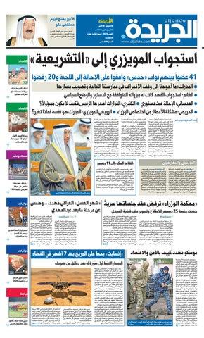 c9e013db3 عدد الجريدة الأربعاء 28 نوفمبر 2018 by Aljarida Newspaper - issuu