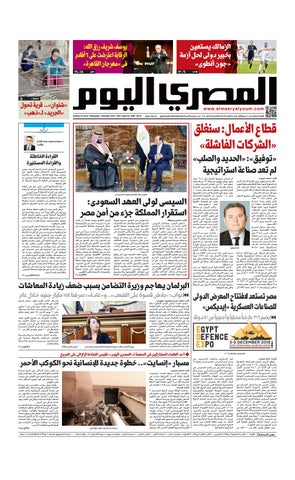 af1c0e2aa18d8 عدد الاربعاء 28-11-2018 by Al Masry Media Corp - issuu