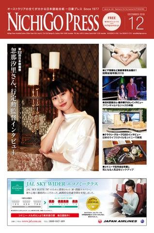 026b47a931785 NichigoPress (NAT) Dec.2018 by NichigoPress - issuu