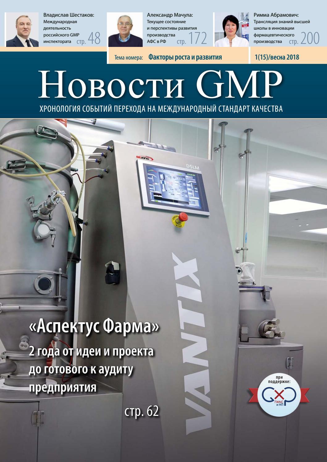 69fe8b2ea Новости GMP 1 (15) / весна 2018 by GMP news - issuu
