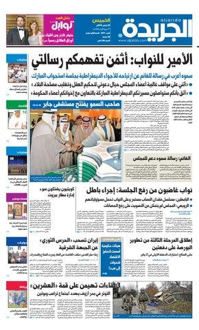 aecfa9940 عدد الجريدة الخميس 29 نوفمبر 2018 by Aljarida Newspaper - issuu