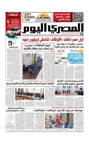 89d245e9b7a0d عدد الخميس 29 11 2018 by Al Masry Media Corp - issuu