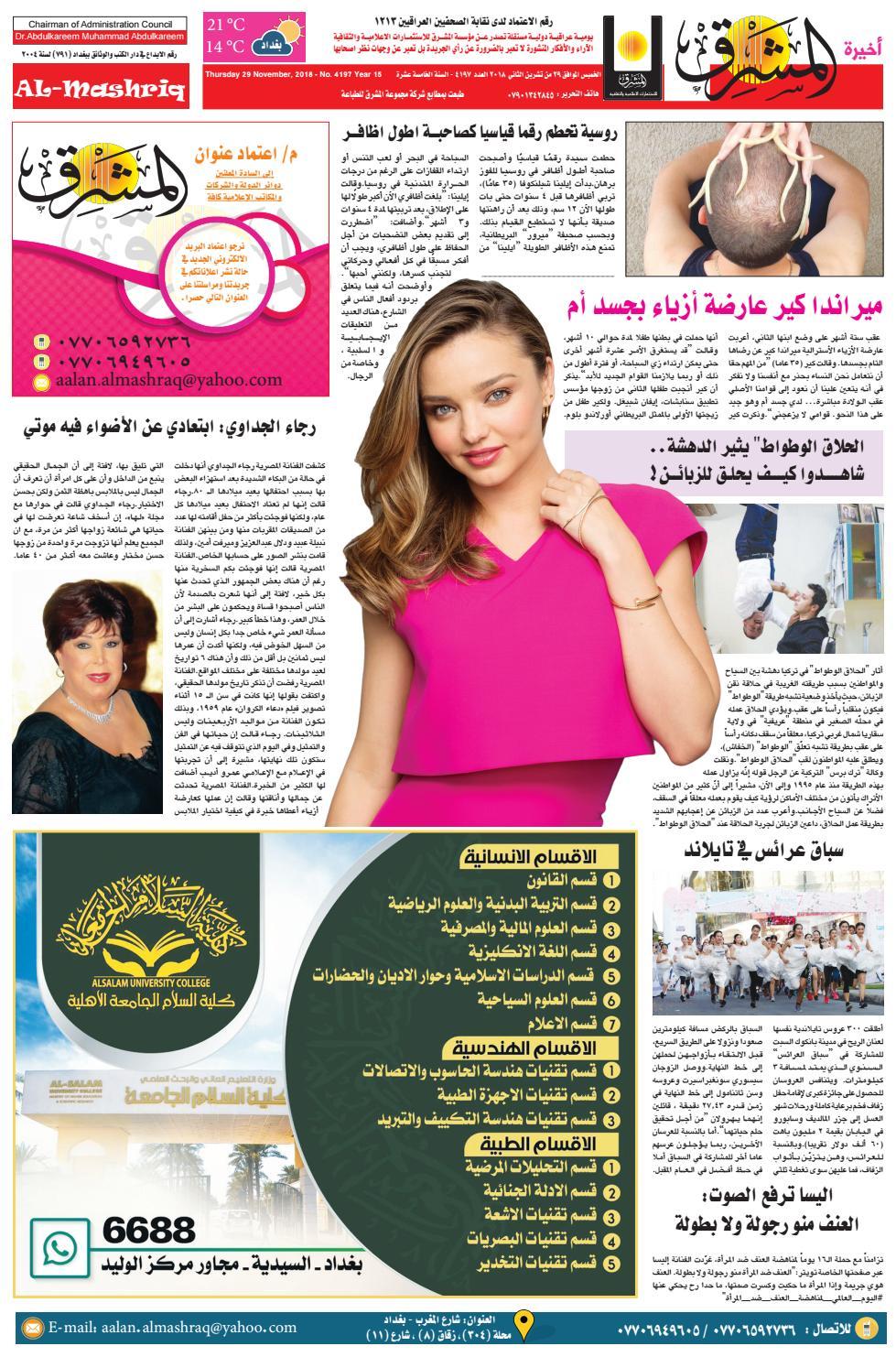 e36f1595b84b1 4197 AlmashriqNews by Al Mashriq Newspaper - issuu