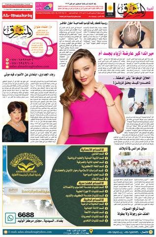 bcda8f8b80f3c 4197 AlmashriqNews by Al Mashriq Newspaper - issuu