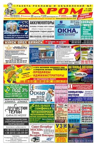 495d7babb Свежий выпуск газеты