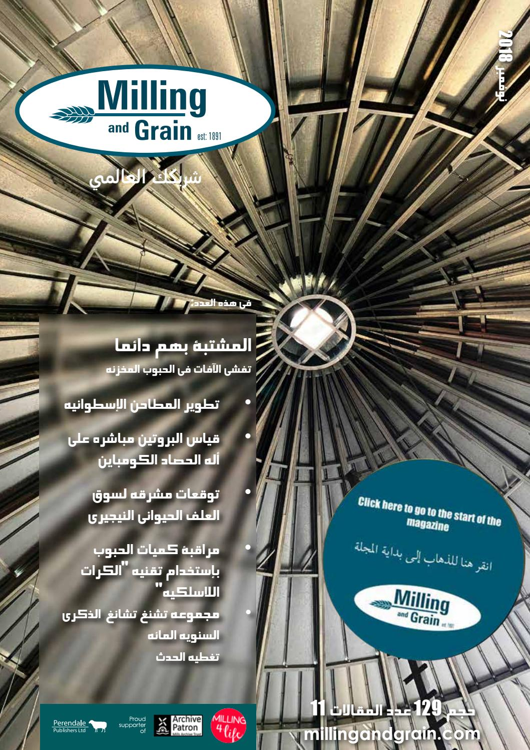 e1e3d0bd02b73 ARABIC LANGUAGE EDITION - Milling and Grain - Issue 6 - 2018 by Perendale  Publishers - issuu