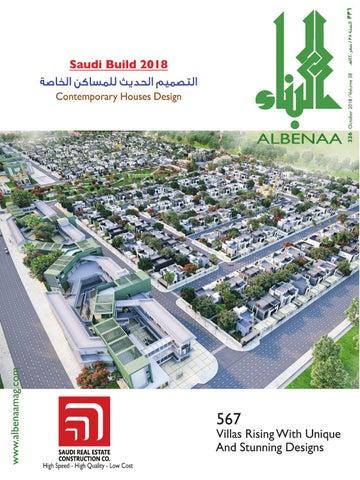 0d69789be التصميم الحديث للمساكن الخاصة by مجلة البناء - issuu