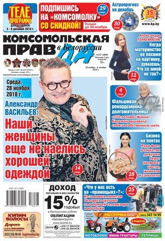 90ab7dca40f3 Комсомольская Правда 29.11.2018 by Ва-Банкъ - issuu