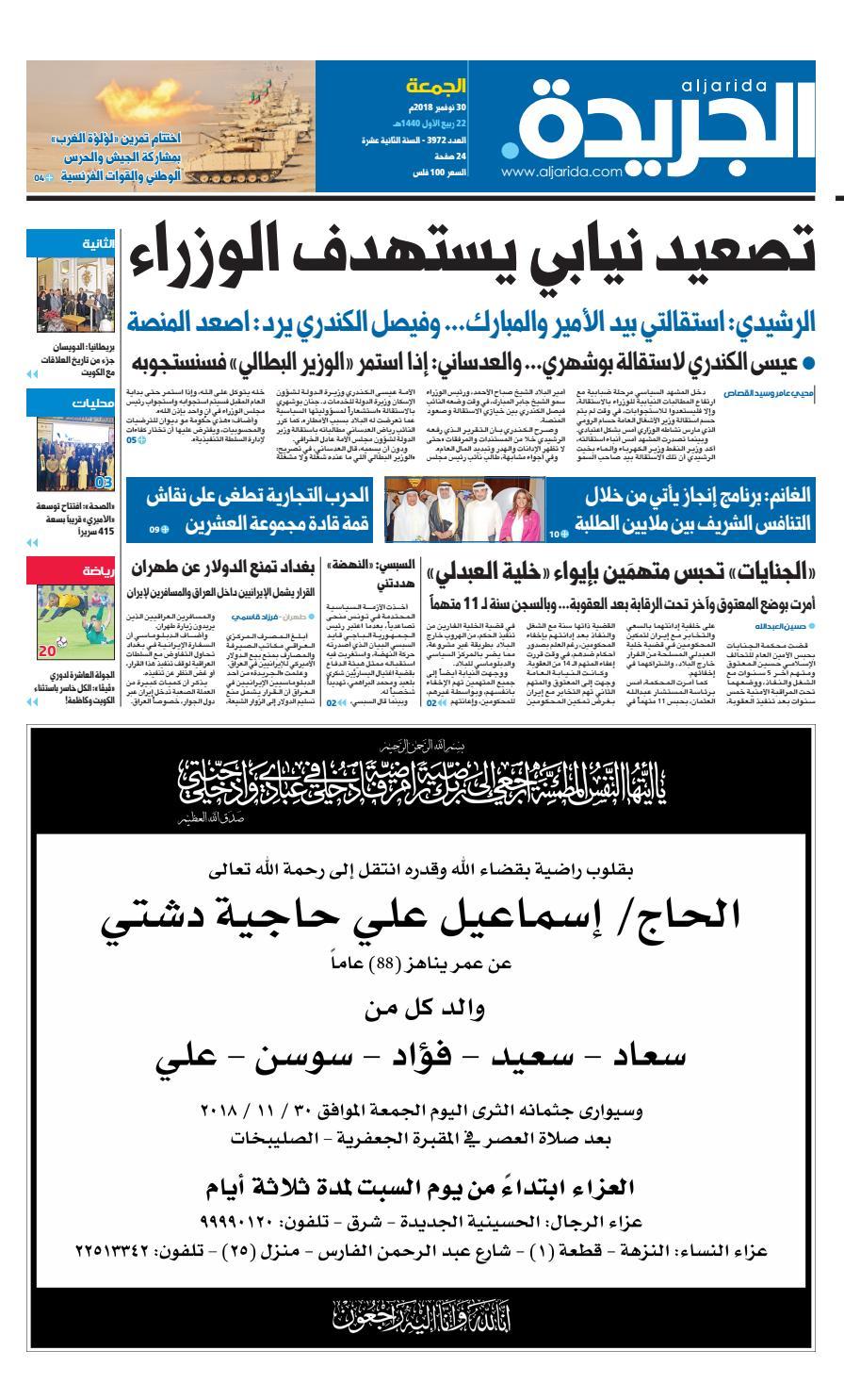 2fe08dbbe781d عدد الجريدة الجمعة 30 نوفمبر 2018 by Aljarida Newspaper - issuu
