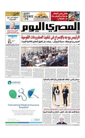 107d5c52b عدد الجمعة 30/11/2018 by Al Masry Media Corp - issuu