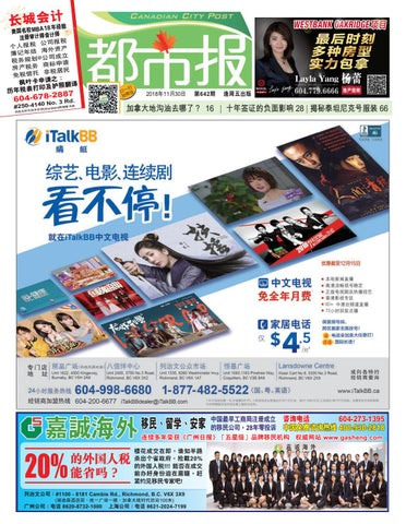 Sing Tao Canadian City Post 20181130 By Sing Tao Vancouver 星島
