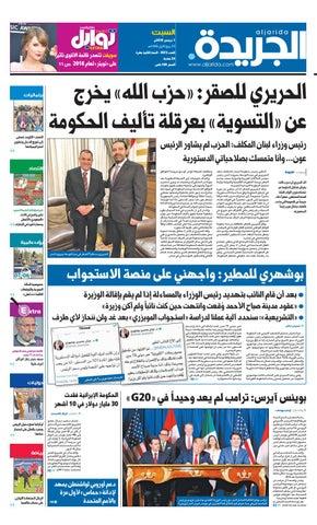 287737d71 عدد الجريدة السبت 1 ديسمبر 2018 by Aljarida Newspaper - issuu