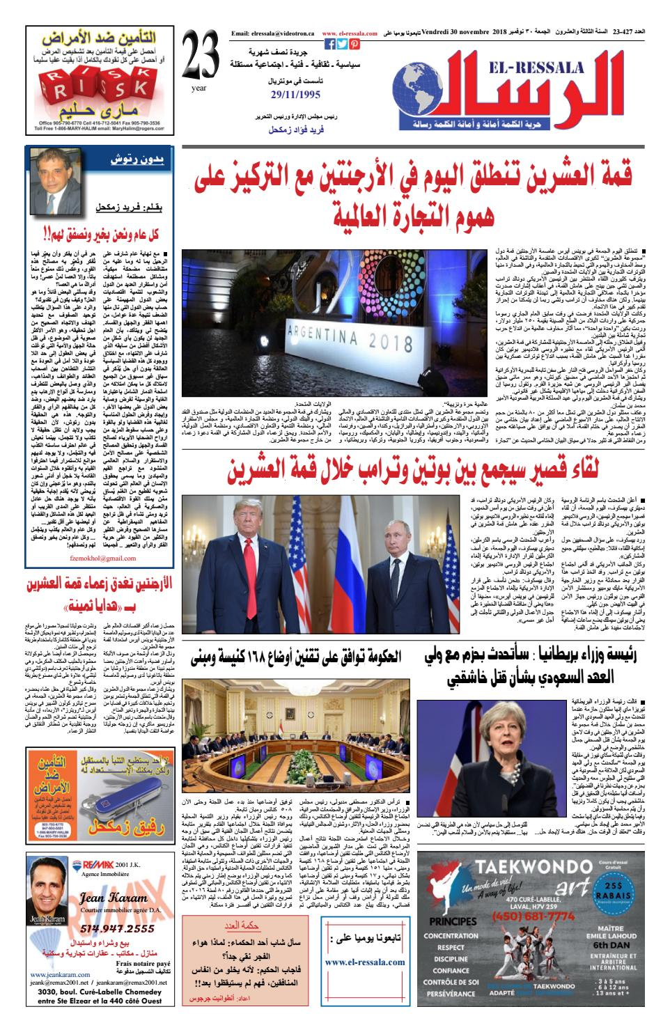2c1c3ded5 El Ressala newspaper by Elressala Newspaper - issuu
