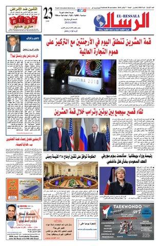 b616dc3b986f5 El Ressala newspaper by Elressala Newspaper - issuu