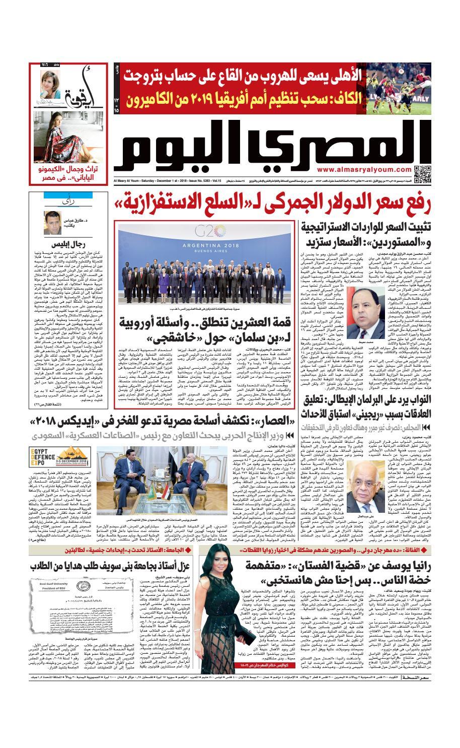 c29fca97c عدد السبت 01-12-2018 by Al Masry Media Corp - issuu