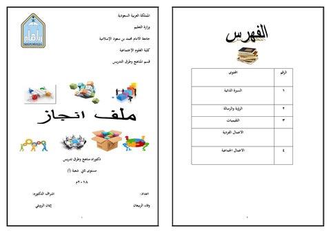 ملف انجاز By Wafa Alrobayan Issuu