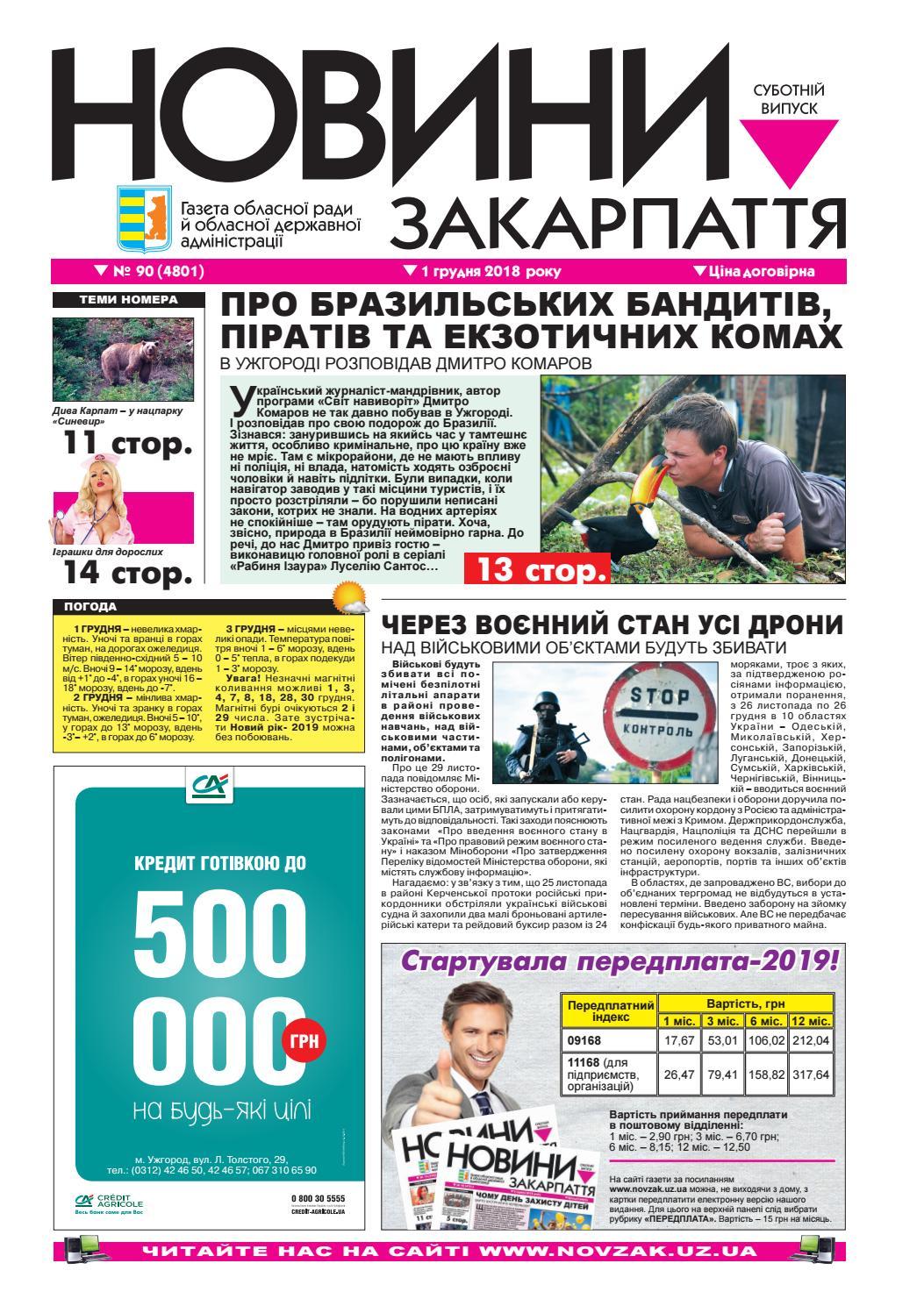 2018 01 12 № 90 (4801) by Новини Закарпаття - issuu 0a0ac836a77e4