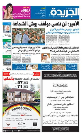 00c0f8ca6 عدد الجريدة الأحد 2 ديسمبر 2018 by Aljarida Newspaper - issuu