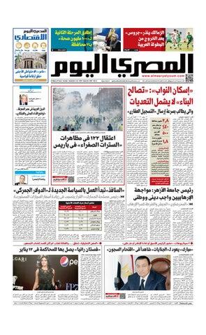 ee3603a566beb عدد الاحد 02-12-2018 by Al Masry Media Corp - issuu