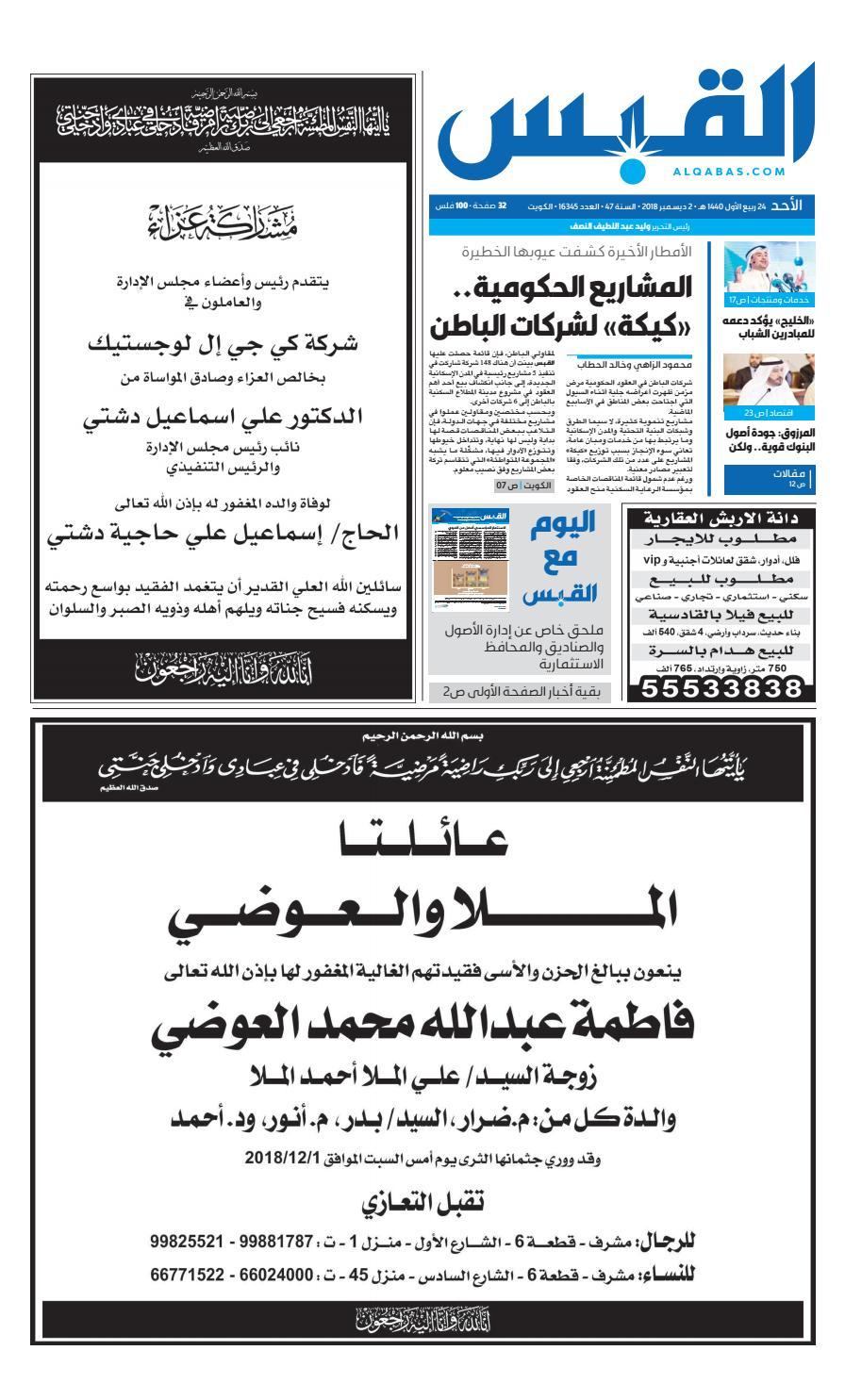 القبس عدد الأحد 2 ديسمبر 2018 By Alqabas Issuu
