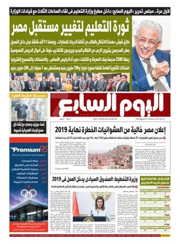 44549b61fe173 عدد السبت 23-02-2019 by Al Masry Media Corp - issuu