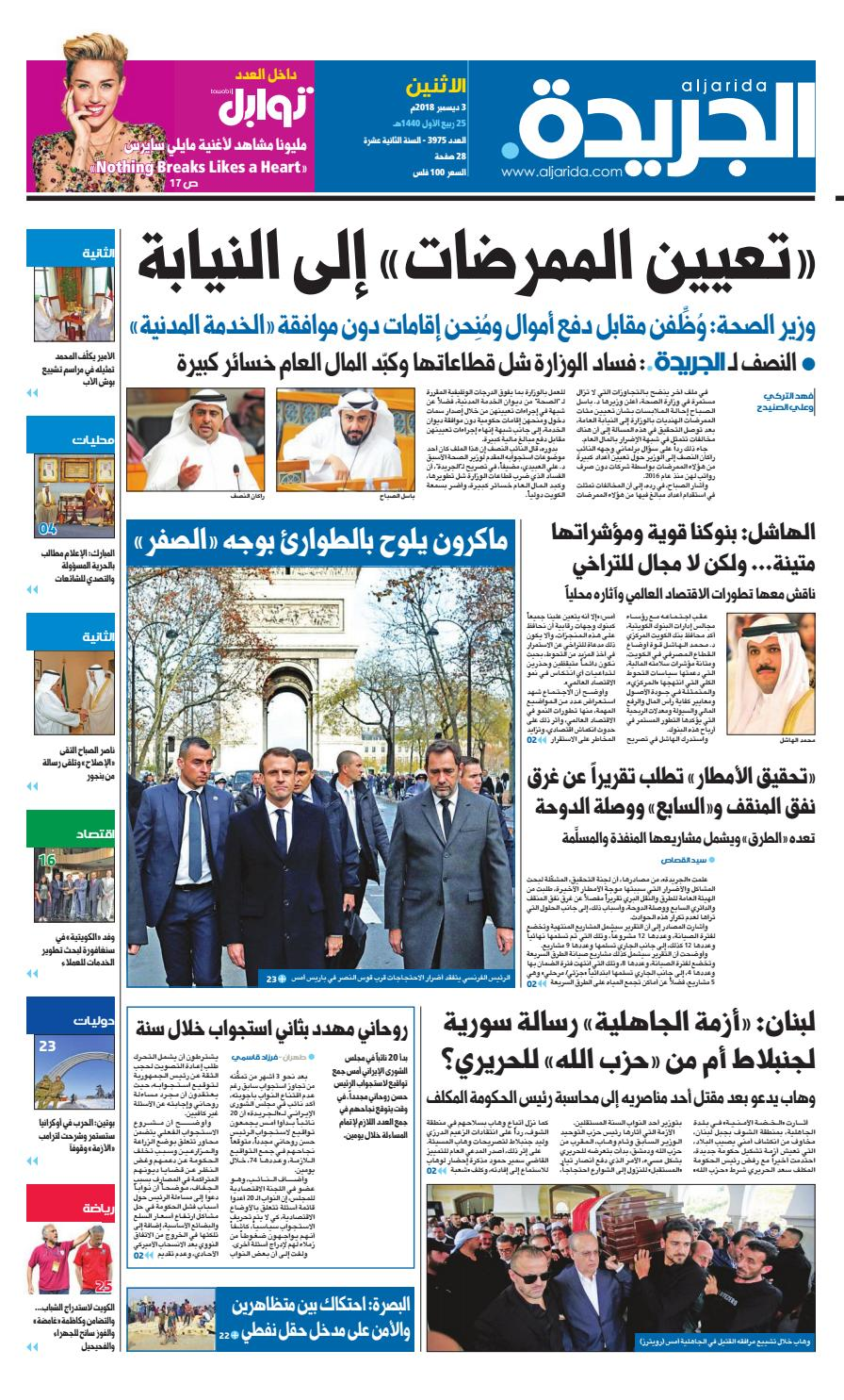 c2c14d910 عدد الجريدة الأثنين 3 ديسمبر 2018 by Aljarida Newspaper - issuu