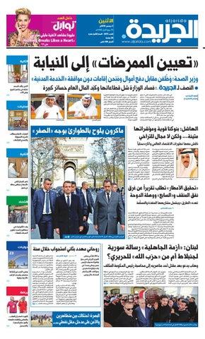 dbcac3a29 عدد الجريدة الأثنين 3 ديسمبر 2018 by Aljarida Newspaper - issuu