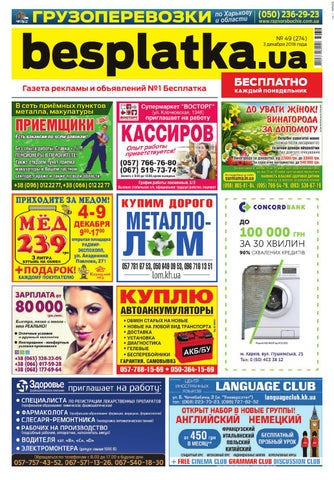 4ea7dae65221 Besplatka #49 Харьков by besplatka ukraine - issuu