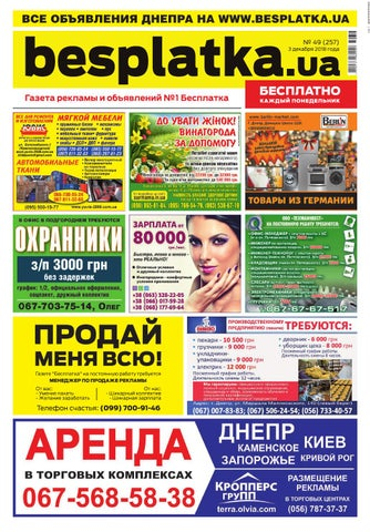 b6d25f542733 Besplatka #49 Днепр by besplatka ukraine - issuu