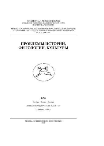 Проблемы истории, филологии, культуры. № 4. 2016 by Institute of ... 974fa8a2c3e