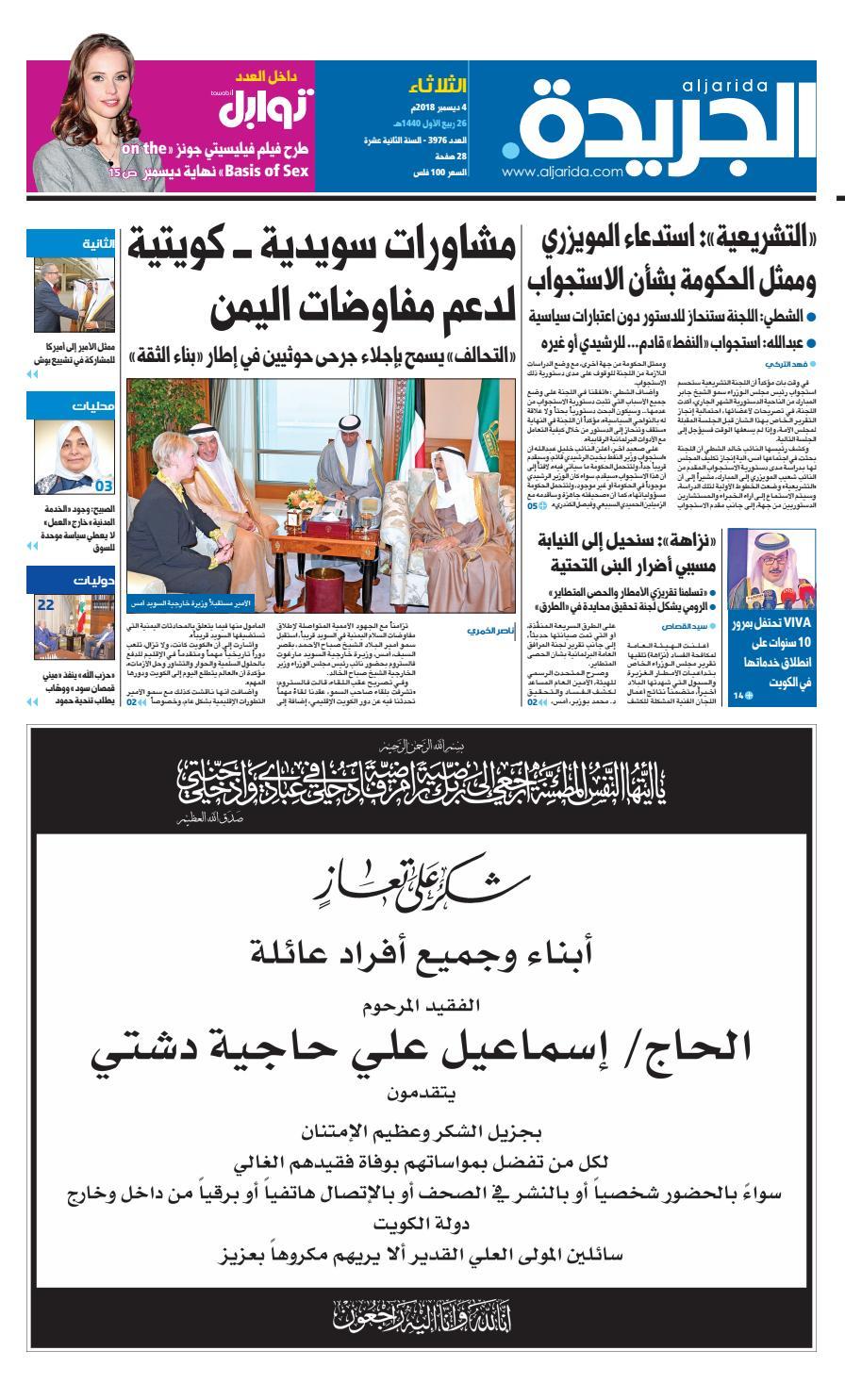 79f8b4016 عدد الجريدة الثلاثاء 4 ديسمبر 2018 by Aljarida Newspaper - issuu